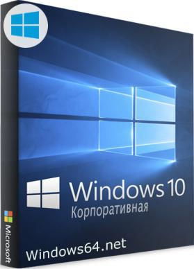 коробка Windows 10 корпоративная