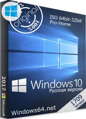 Windows 10 версия 1709 pro